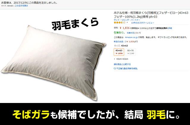 羽毛まくら価格2,000円