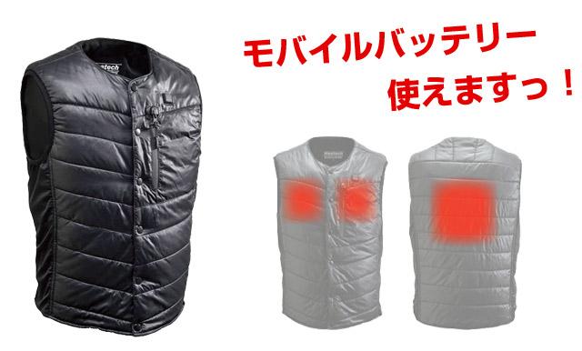 Heatech(ヒーテック) 5V_Heat Inner Vest