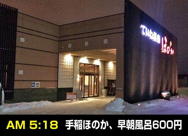 札幌市手稲区のほのかで早朝風呂