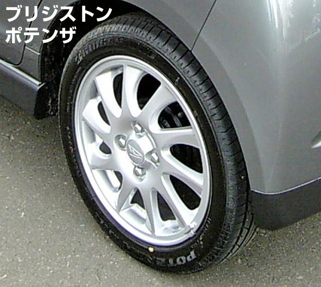 ソニカの標準タイヤがブリジストン・ポテンザ