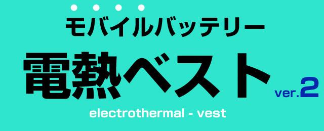 モバイルバッテリー対応電熱ベスト2