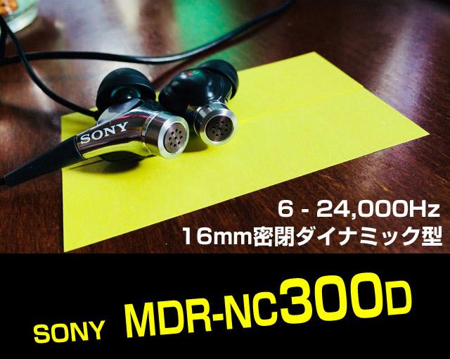 MDR-NC300D 希望小売価格29,500円