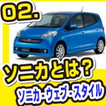 02_ソニカとは? スペック・コンセプト・グレード・リコール情報 - ソニカ ウェブ スタイル in 札幌 -