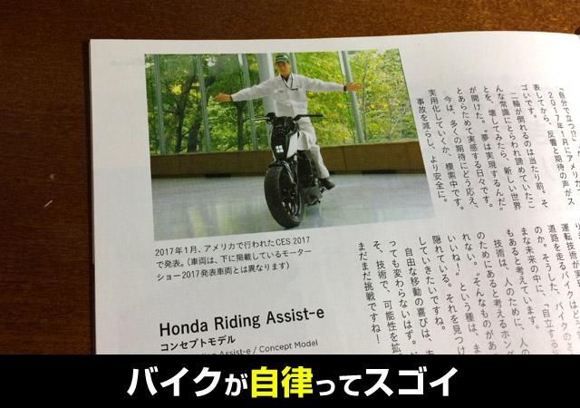 ホンダ自律走行バイク