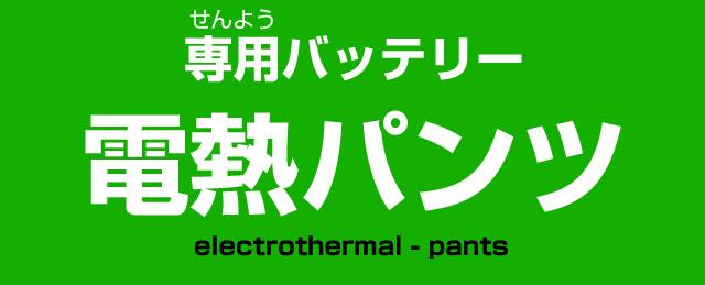 専用バッテリー電熱パンツ
