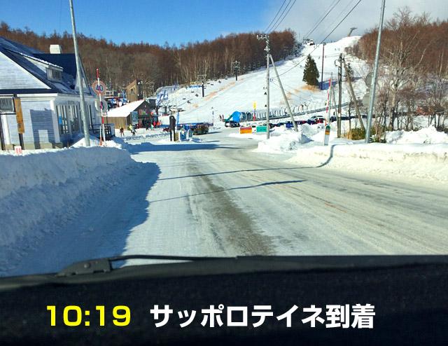 札幌のスキー場、サッポロテイネに到着