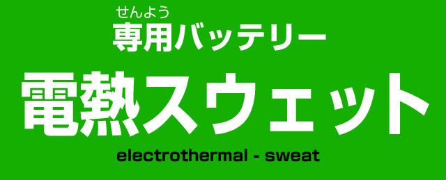 専用バッテリー電熱スウェット