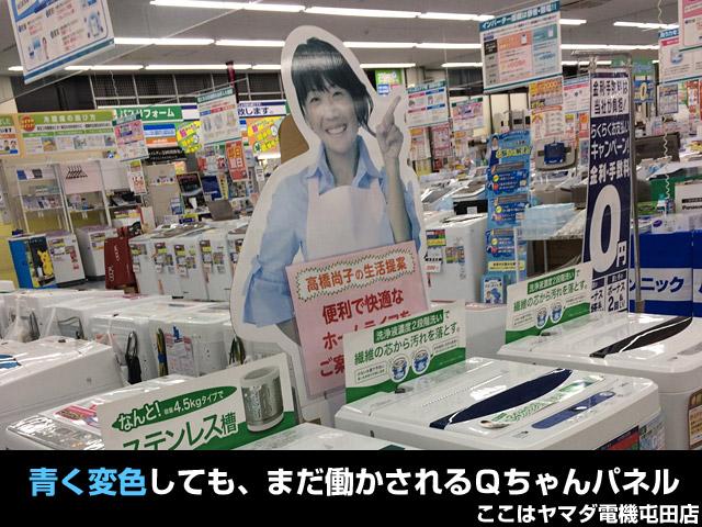 ヤマダデンキのイメージキャラクター青い高橋尚子