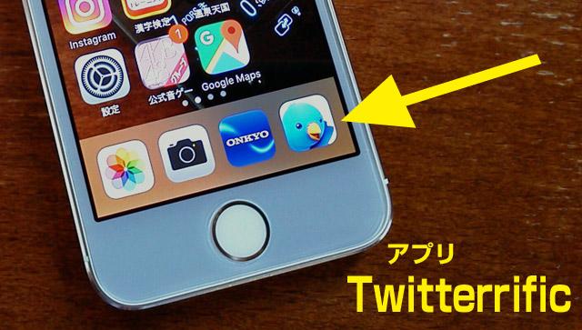 アプリTwitterrificアイコン