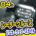 04_レーダークルーズコントロール - ソニカ ウェブ スタイル in 札幌 -