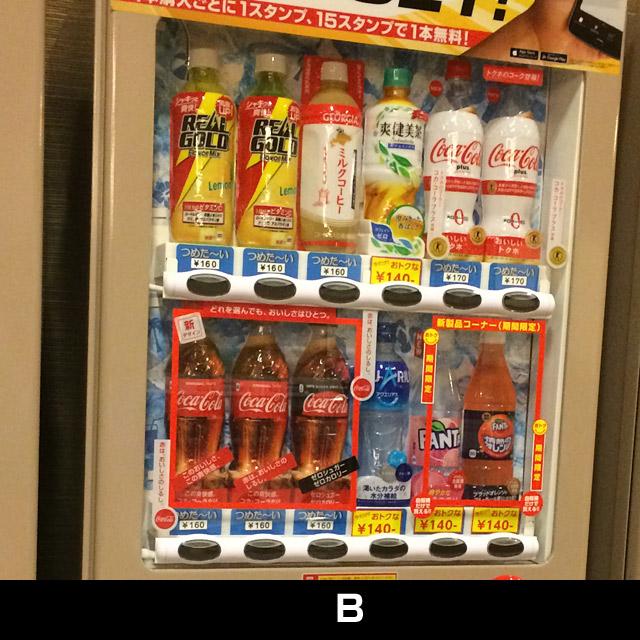 B自動販売機