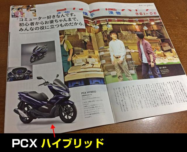 PCXハイブリッド記事