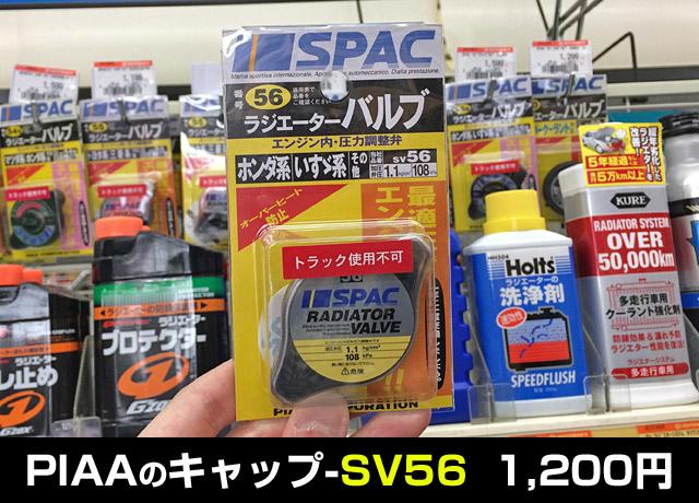 オートバックスでpiaa-sv56を購入