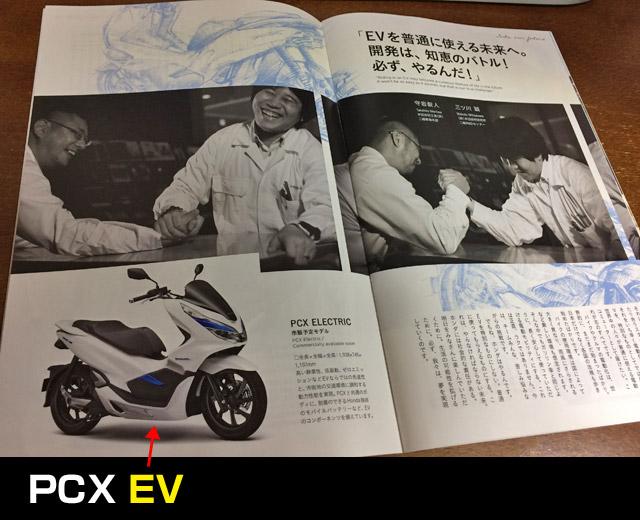 PCX電動EV記事