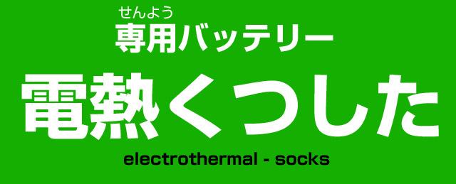 専用バッテリー電熱靴下