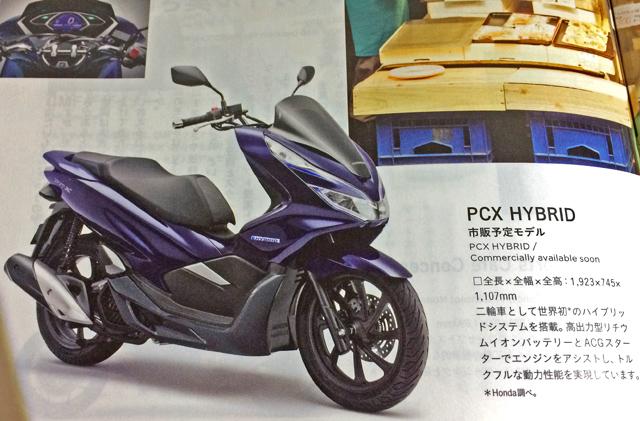 PCXハイブリッド記事2