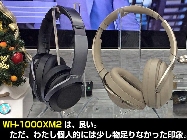 WH-1000XM2 はイコライザーで良く鳴る