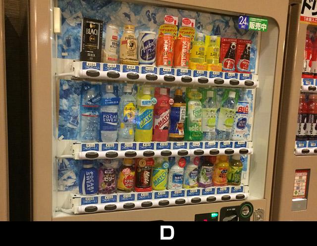 D自動販売機