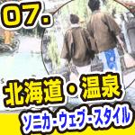 07_北海道の温泉   - ソニカ ウェブ スタイル in 札幌 -