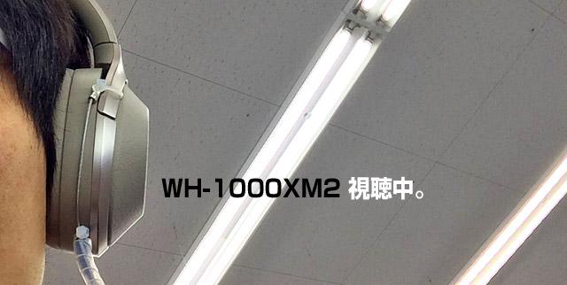 WH-1000XM2を視聴