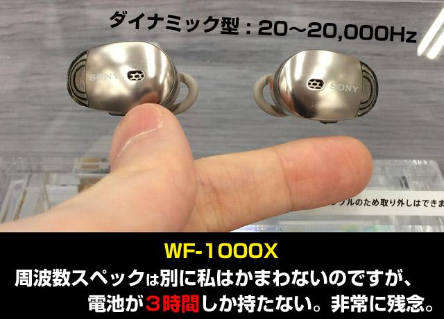WF-1000Xは最強のワイヤレスノイズキャンセリングイヤフォン