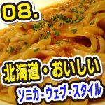 北海道のおいしい食事