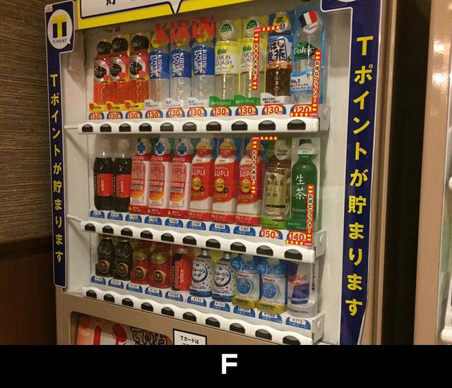 F自動販売機