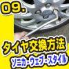 タイヤ交換方法