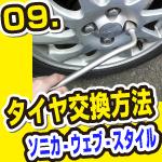 09_写真で教えるタイヤ交換・ナットの外し方 - ソニカ ウェブ スタイル 札幌 -