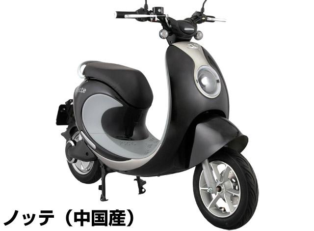 notte ( ノッテ ) 50cc電動EVバイク