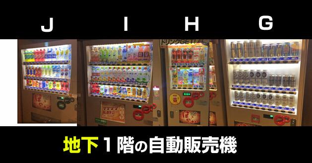 4台の自動販売機が並びます