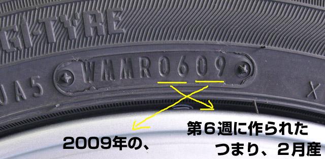 タイヤの製造年月日の確認方法