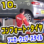 10_コンフォートタイヤを買いました - ソニカ ウェブ スタイル 札幌 -