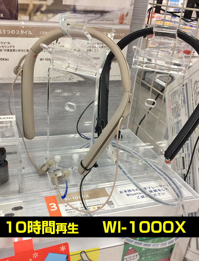NCオンで10時間再生、WI-1000Xネックバンド型