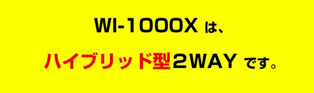 wi-1000xのドライバーユニットはハイブリッド2WAY