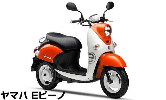 ヤマハ・ビーノ 50cc電動EVバイク