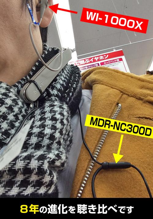 wi-1000xとMDR-NC300Dを聴き比べ。