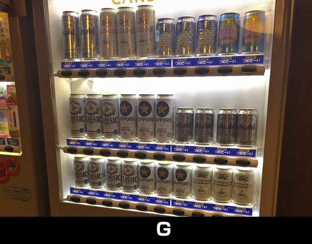 G自動販売機はビールのみ