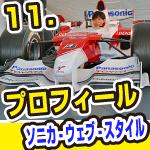 11_プロフィール - ソニカ ウェブ スタイル 札幌 -