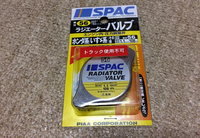 ソニカ用PIAA-SPACラジエータキャップSV56