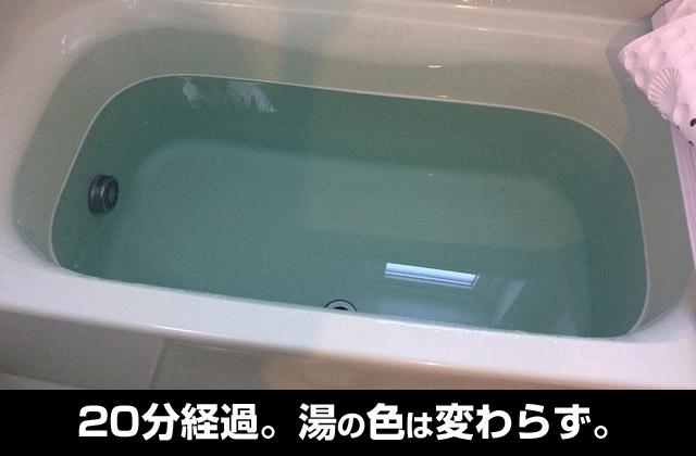 20分後、お湯の色は変わらず。