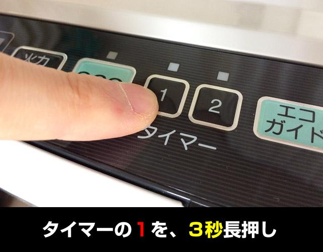 タイマー1ボタンを3秒長押し