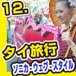 12_タイランド。タイ王国への一人旅 Thailand - ソニカ ウェブ スタイル in 札幌 -