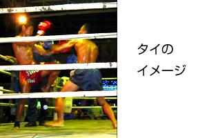 タイのイメージはみすぼらしい。もしくはムエタイキックボクシング