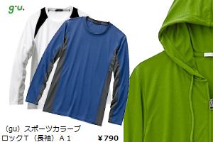 札幌北区屯田のGUで長袖Tシャツとパーカー