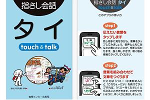 翻訳アプリ 指差しタイ で言語問題を解決