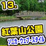 13_石狩市 花川北 紅葉山公園 - ソニカ ウェブ スタイル in 札幌 -