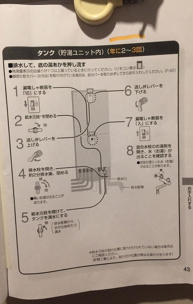 タンク内の排出作業