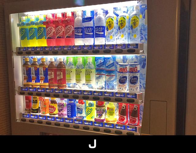J自動販売機