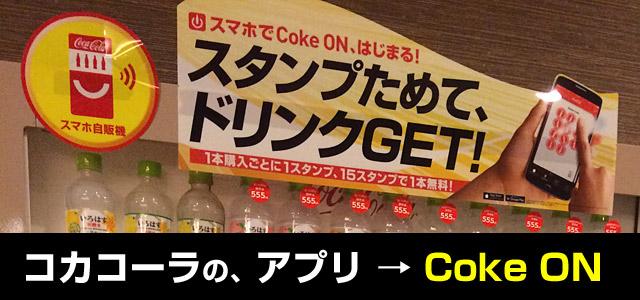 COKE ON アプリ対応自動販売機